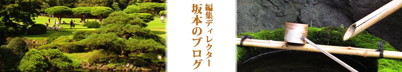 吉祥寺の編集ディレクター坂本の『30代(アラサー)の生き方を探す遊びと趣味』