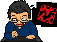 漫画家(編集者・イラスト アニメーター) 坂本たくあん