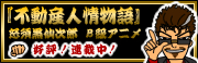 不動産人情物語 「怒須黒 仙次郎(どすぐろ せんじろう)」 (B級アニメ) 公式サイト
